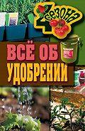 Максим Сергеевич Жмакин -Всё об удобрении