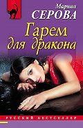 Марина Серова -Гарем для дракона