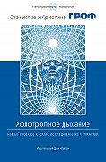 Станислав Гроф -Холотропное дыхание. Новый подход к самоисследованию и терапии
