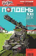 Коллектив Авторов - Полдень, XXI век (май 2011)
