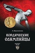 Андрей Васильченко - Нордические олимпийцы. Спорт в Третьем рейхе