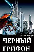 Евгений Мисюрин -Черный грифон