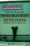 Игорь Гамазин - ПОХОЖДЕНИЯ ПЕТРОВИЧА и много чего другое…