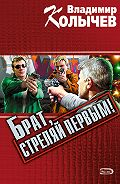 Владимир Колычев -Брат, стреляй первым!