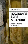 Отто Клидерман -Последняя воля Артемиды. История вантичном городеСидэ