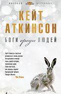 Кейт Аткинсон -Боги среди людей