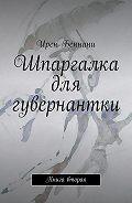 Ирен Беннани -Шпаргалка для гувернантки. Книга вторая