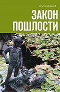 Стасс Бабицкий -Закон пошлости