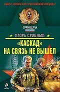 Игорь Срибный - «Каскад» на связь не вышел