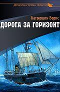 Борис Борисович Батыршин -Дорога за горизонт