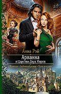 Анна Рэй -Арианна и Царство Двух Миров
