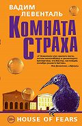 Вадим Левенталь -Комната страха (сборник)