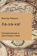 Виктор Панько -Ха-ха-ха! Сатирические и шуточные стихи