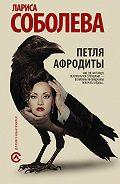 Лариса Соболева -Петля Афродиты