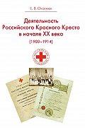 Евгения Оксенюк -Деятельность Российского Общества Красного Креста в начале XX века (1903-1914)