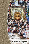 Дмитрий Савельев - Кто такие верующие?