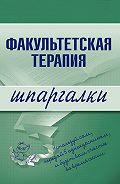 - Факультетская терапия