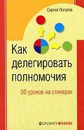 Сергей Потапов -Как делегировать полномочия. 50 уроков на стикерах