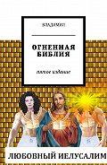 Владимил -Огненная Библия. Пятое издание