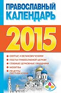 Диана Хорсанд-Мавроматис - Православный календарь на 2015 год