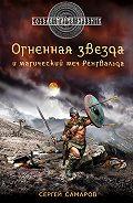 Сергей Самаров - Огненная звезда и магический меч Рёнгвальда