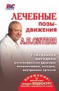 Анатолий Болеславович Ситель -Лечебные позы-движения А. Б. Сителя