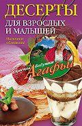 Агафья Звонарева - Десерты для взрослых и малышей. Пальчики оближешь!