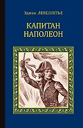 Эдмон Лепеллетье - Капитан Наполеон (сборник)