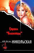 Наталья Никольская -Дела забытые