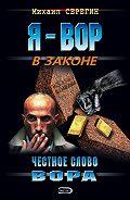 Михаил Серегин -Честное слово вора