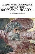 Андрей Иоанн Романовский-Коломиецинг -Формула всего… Изсборника «Духовное»