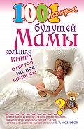 Елена Петровна Сосорева -1001 вопрос будущей мамы