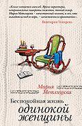 Мария Метлицкая - Беспокойная жизнь одинокой женщины (сборник)