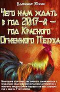 Владимир Южин -Чего нам ждать в год 2017-й – год Огненного Петуха