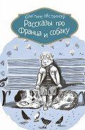 Кристине Нёстлингер - Рассказы про Франца и собаку