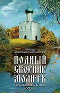 Таисия Олейникова -Помощь небесных покровителей. Полный сборник молитв на каждый день года (осень)