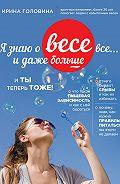 Ирина Головина - Я знаю о весе все… и даже больше
