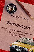 Ольга Степнова -Фокиниада