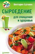 Виктория Бутенко - Сыроедение для очищения и здоровья