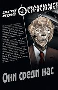 Дмитрий Федотов - Они среди нас