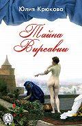 Юлия Крюкова -Тайна Вирсавии