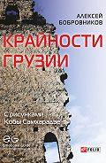 Алексей Бобровников - Крайности Грузии. В поисках сокровищ Страны волков