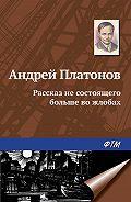 Андрей Платонов -Рассказ не состоящего больше во жлобах