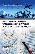 Магомед Хани Мохамед Рамадан - Динамика развития таможенных органов Российской Федерации