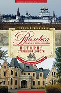 Георгий Блюмин - Рублевка, скрытая от посторонних глаз. История старинной дороги