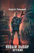 Андрей Левицкий -Новый выбор оружия