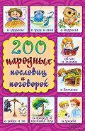 Г. Куропатов - 200 народных пословиц и поговорок