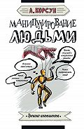 Александр Корсун -Манипулирование людьми