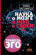 Томас Метцингер -Наука о мозге и миф о своем Я. Тоннель эго