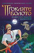Сборник -Прокляте болото: Казки про відьом і чарівників